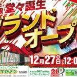 スーパーライブガーデン行田店(2019年12月27日グランドオープン・埼玉県)