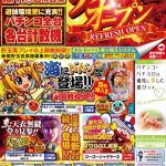 ABC焼津三ヶ名店(2019年10月9日リニューアル・静岡県)