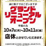 サンラッキー 代々木店(2019年10月12日グランドオープン・東京都)