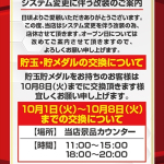 NEWDAY千歳船橋店(近日リニューアル・東京都)