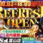 スーパーUSA富山店(2019年10月3日リニューアル・富山県)