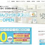 豊丸、愛知県長久手市にシニア向けフィットネスジムをオープン
