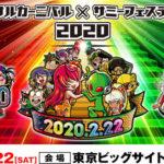 「ユニバカ×サミフェス2020」、来年2月22日に東京ビッグサイトで開催