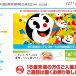 全日遊連、パチンコ店の広告宣伝自粛を4月以降も継続へ