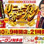 SHOGUN CHITA(2019年11月30日リニューアル・愛知県)
