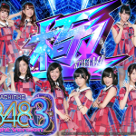 「ぱちんこ AKB48‐3 誇りの丘」が甘デジの枠を超えた「極」スペックで再登場