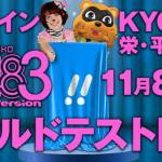 「ぱちんこ AKB48‐3 誇りの丘 Light Version」、11月8日より京楽直営店でフィールドテストを実施
