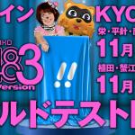 京楽、「ぱちんこ AKB48‐3 誇りの丘 Light Version」のフィールドテスト実施店舗を2店舗追加