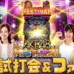 京楽、「ぱちんこ AKB48 ワン・ツー・スリー!! フェスティバル」のファン試打会を開催