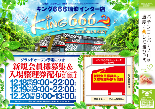 キング 666 瑞浪