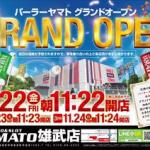 パーラーヤマト雄武店(2019年11月22日グランドオープン・北海道)