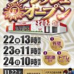 パーラー太陽 藤野店(2019年11月22日リニューアル・北海道)