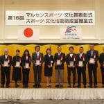 成通グループ、第16回マルセンスポーツ・文化賞表彰式を開催 ~岡山県ゆかりのスポーツ選手や文化人、団体を顕彰