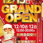 マルコ(2019年12月13日グランドオープン・神奈川県)