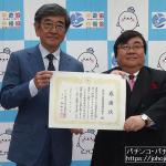 神遊協、神奈川県交通安全協会の石坂浩二会長から感謝状を受領