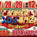 つかさ荒尾店(2019年12月27日リニューアル・熊本県)