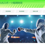 NEXUS、「NEXUSスポーツ振興財団」を設立 ~スポーツ振興に関する事業推進を目指す