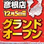 BIGディッパー彦根店(2019年12月5日グランドオープン・滋賀県)