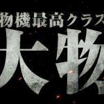 SANKYO、新機種「P闘将覇伝」のスペシャルムービーを公開