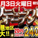 デルパラ弓ヶ浜店(2019年12月3日リニューアル・鳥取県)