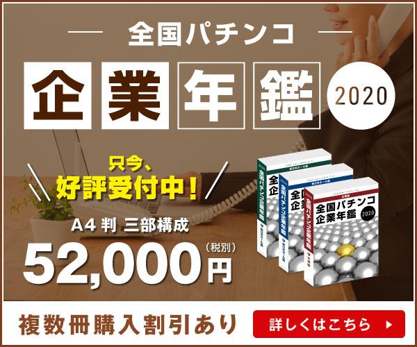 企業年鑑2020