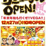 VEGA八街店(2019年12月27日リニューアル・千葉県)