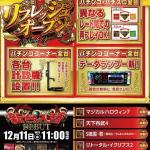 パーラー太陽 富良野店(2019年12月11日リニューアル・北海道)