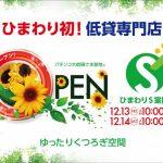 ひまわりS 室蘭店(2019年12月13日グランドオープン・北海道)