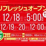 ロイヤル北見店(2019年12月18日リニューアル・北海道)