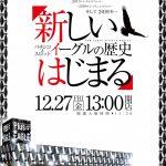 プラスイーグル稚内店(2019年12月27日グランドオープン・北海道)