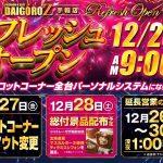 DAIGORO Z 手稲店(2019年12月26日リニューアル・北海道)