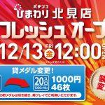 ひまわり北見店(2019年12月13日リニューアル・北海道)