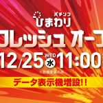 ひまわり真駒内店(2019年12月25日リニューアル・北海道)