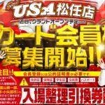 スーパーUSA松任店(2019年12月28日グランドオープン・石川県)