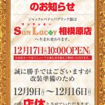 サンラッキー相模原店(2019年12月17日グランドオープン・神奈川県)