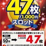 吉兆横浜鶴見店(2019年12月23日リニューアル・神奈川県)