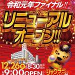 キコーナ海老名店(2019年12月26日リニューアル・神奈川県)
