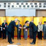 京遊協、寄付・助成金贈呈式並びに営業者・管理者等研修会を開催
