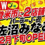 パーラー J-遊 佐沼みなみ店(2019年12月25日グランドオープン・宮城県)