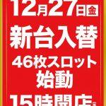 D'station仙台コロナワールド店(2019年12月27日リニューアル・宮城県)