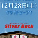 シルバーバック三股店(2019年12月28日グランドオープン・宮崎県)
