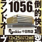 nikko十日市店(2019年12月25日グランドオープン・岡山県)