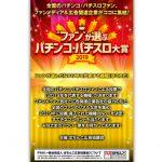 ぱちんこ広告協議会、「パチンコ・パチスロ大賞2019」ファン投票の受付を開始