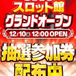 上尾UNO(2019年12月10日グランドオープン・埼玉県)