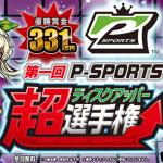 サミー、優勝賞金331万円!P‐SPORTS第1弾「超ディスクアッパー選手権」を開催
