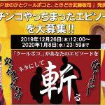 豊丸、26日より「Pほのかとクールポコと、ときどき武藤敬司」発表記念キャンペーンを開始