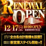 123田辺店(2019年12月17日リニューアル・和歌山県)