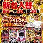ミカド一宮インター店(2020年1月7日リニューアル・愛知県)