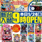 丸万駅前店(2020年1月24日リニューアル・愛知県)