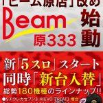 BEAM HARA333(2020年1月15日グランドオープン・福岡県)